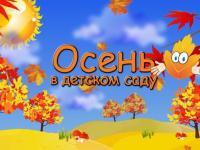 Осенние развлечения в нашем детском саду!