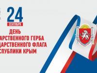 24 сентября отмечается в Крыму День Государственного герба и флага Республики.