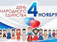 4 ноября — День народного единства!