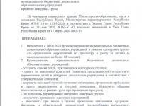 Приказ управления образования №250 от 15.05.2020г.