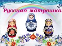 """Проект """"Матрёшка-русская игрушка"""""""