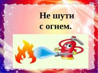 "Выставка детских рисунков ""Не шути с огнём"""