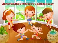 Семинар-практикум «Двигательная активность детей в детском саду»