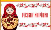 Неделя «Русской матрёшки»