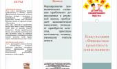 Консультация для педагогов «Финансовая грамотность дошкольников»
